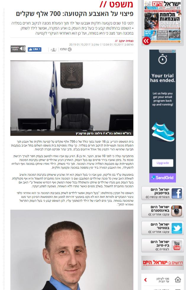 """כתבה שפורסמה בעיתון """"ישראל היום"""""""
