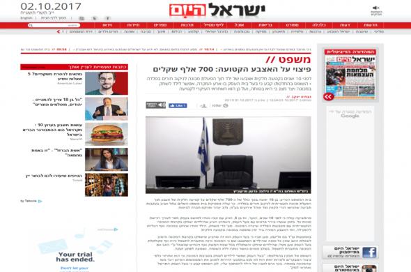 כתבה שפורסמה בעיתון ישראל היום