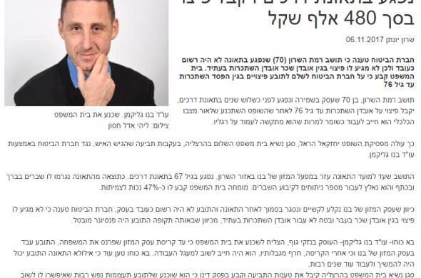 כתבה שפורסמה בעיתון Local רמת השרון