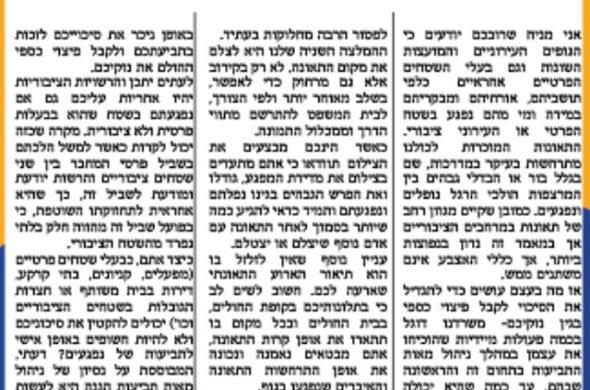 כתבה שפורסמה בעיתון גל גפן בינה