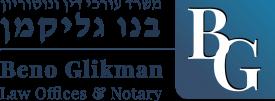 עורך דין בנו גליקמן - מומחה לרשלנות רפואית